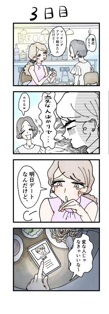 漫画女性版3日目